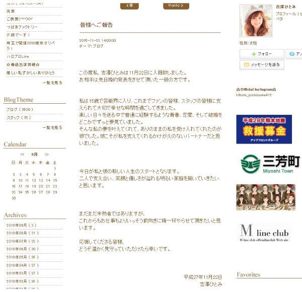 吉澤ひとみのオフィシャルブログ記事
