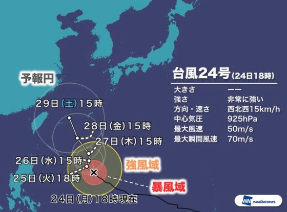 台風24号進路予想