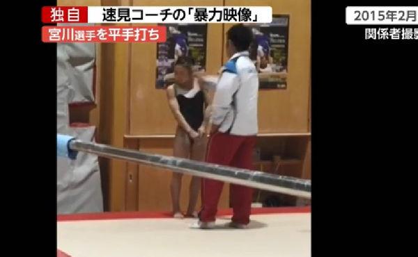 速見コーチの暴力動画