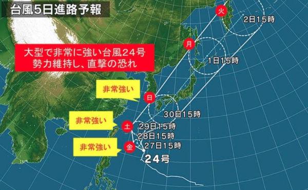 台風24号大阪のアイキャッチ