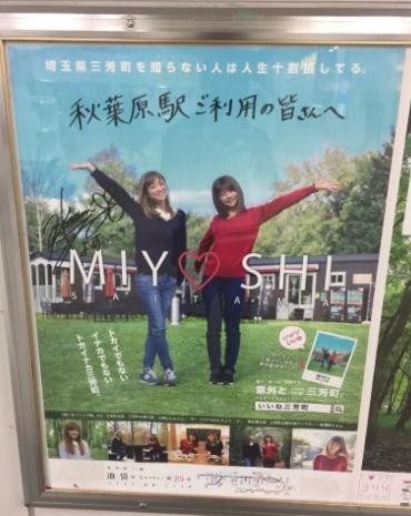 吉澤ひとみ三芳町2