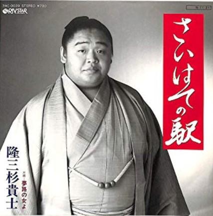 千賀ノ浦親方CD