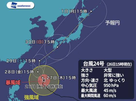 台風24号今後の進路予想