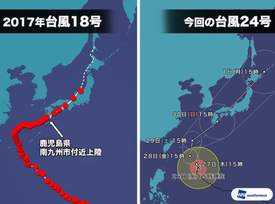 台風24号と台風18号