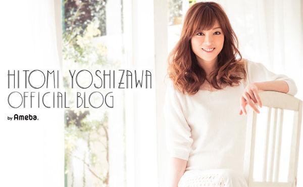 吉澤ひとみのオフィシャルブログトップ