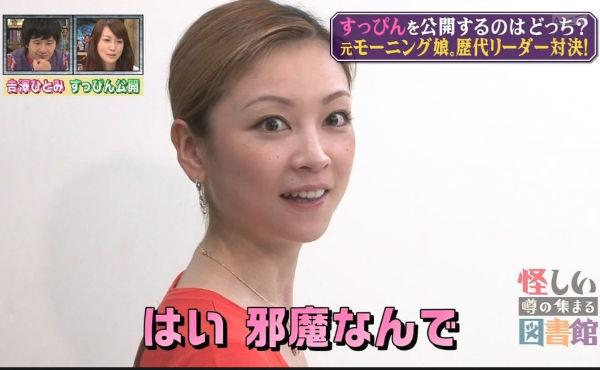 吉澤ひとみショート画像3