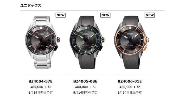 シチズン腕時計3つ