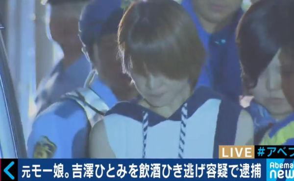 吉澤ひとみ逮捕で供述