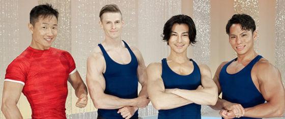 筋肉体操4名