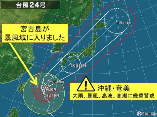 台風24号進路東京関東