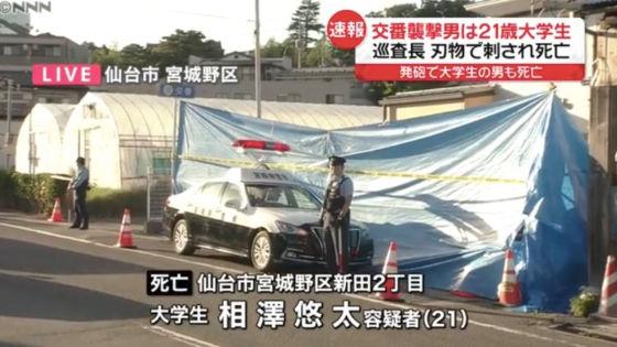 相澤悠太容疑者逮捕