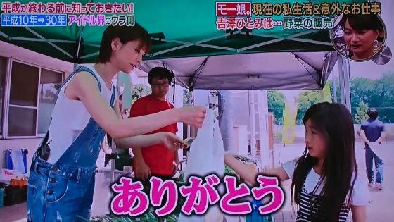 吉澤ひとみ野菜販売