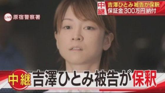 吉澤ひとみ保釈姿4