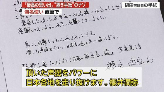 樋田容疑者日本一周手紙