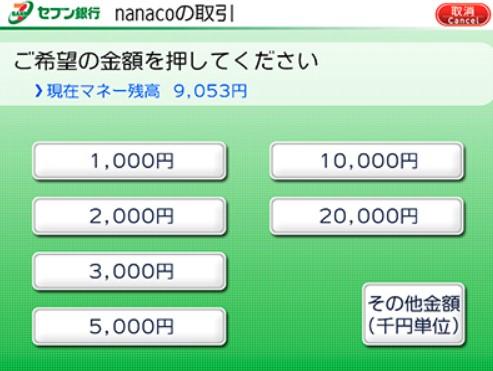 セブン銀行ATMチャージ3
