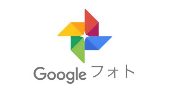 pixel3グーグルフォト