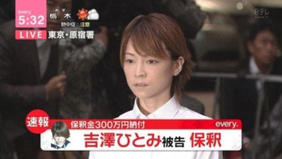 吉澤ひとみ保釈姿5