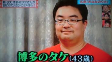 博多のタケさん