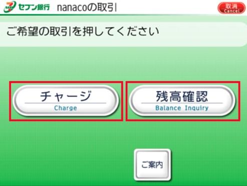 セブン銀行ATMチャージ2