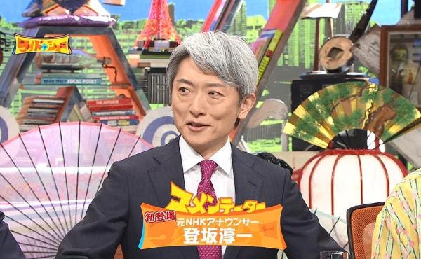 登坂淳一アイキャッチ2