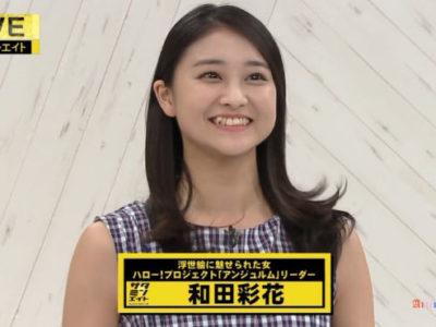 和田彩花アイキャッチ2