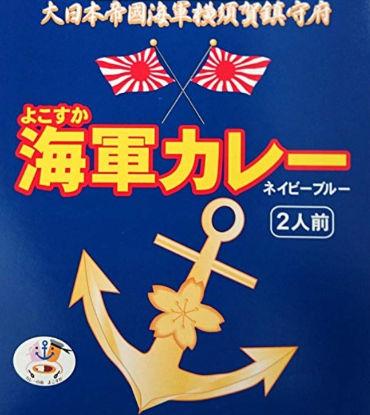 海軍カレーレトルト