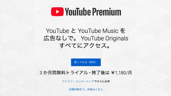 YouTube Premium1