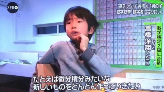 高橋洋翔2