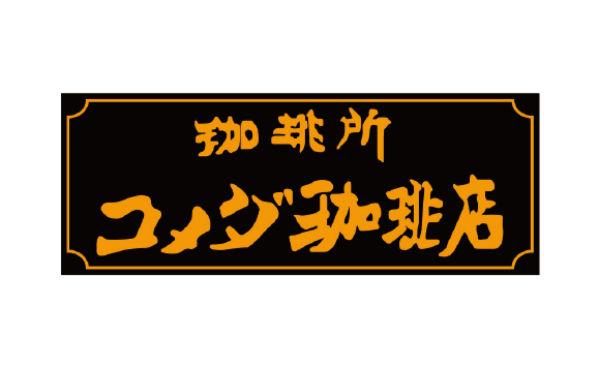 コメダ珈琲アイキャッチ