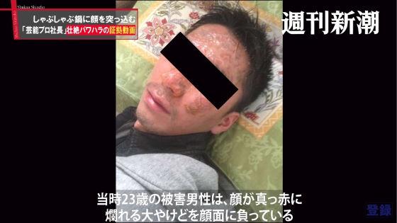 渋谷区芸能プロダクション被害者