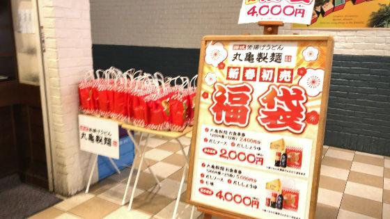 丸亀製麺福袋1