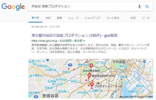 渋谷区芸能プロダクショングーグル