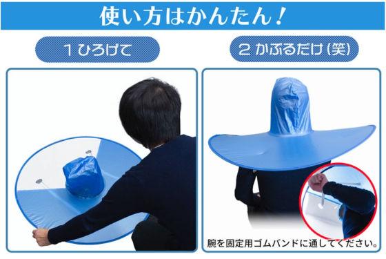手ぶら傘4