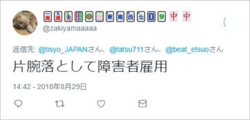 山崎翔一21