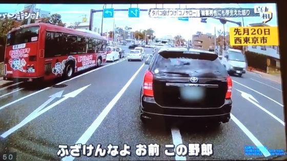あおり運転ドラレコ動画映像8