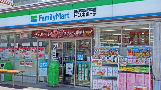 ファミリーマート2