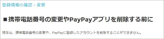 PayPayヘルプ3