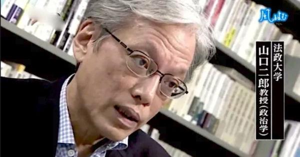 山口二郎教授1
