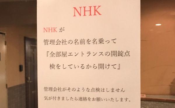 NHK張り紙1