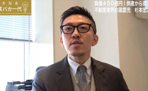 杉本宏之アイキャッチ