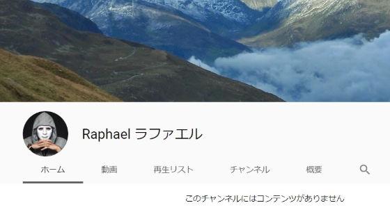 ラファエル1