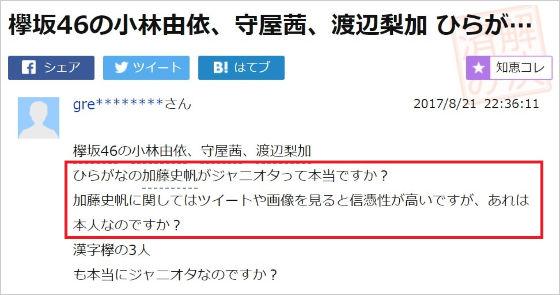 加藤史帆がジャニオタって本当ですか
