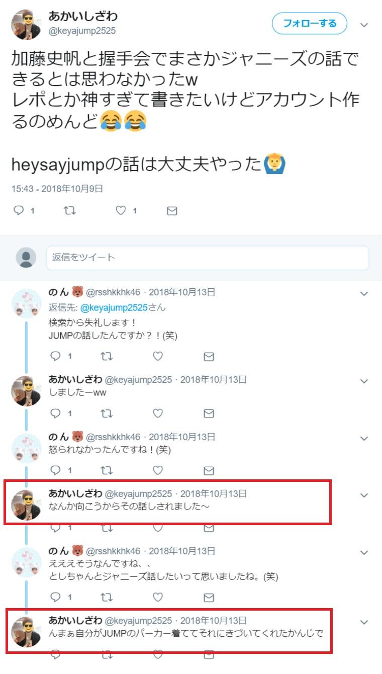 加藤史帆のジャニヲタのTwitter2