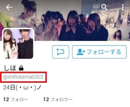 加藤史帆の昔のTwitterアカウント2