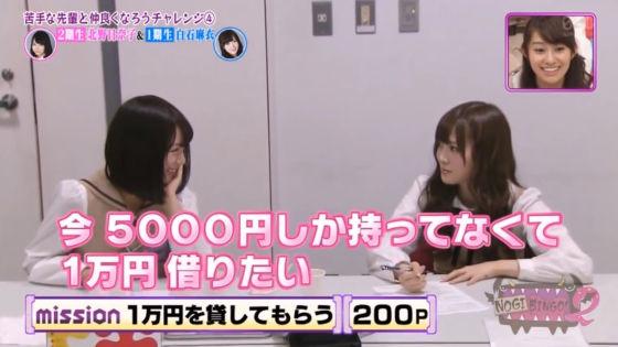 白石麻衣に北野日奈子が1万円を貸してください3