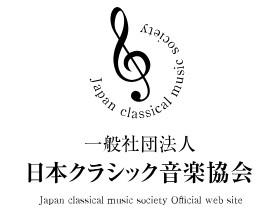 日本音楽クラシック協会