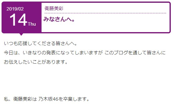 衛藤美彩の卒業発表