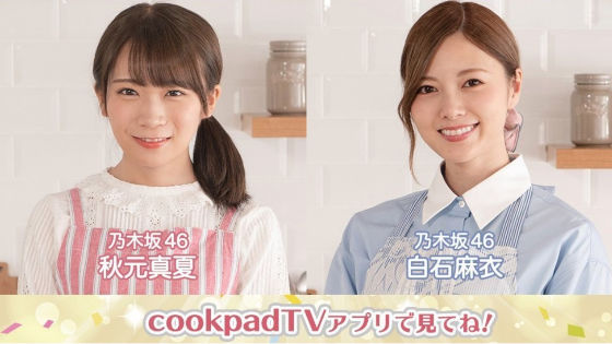 白石麻衣のcookpadTV