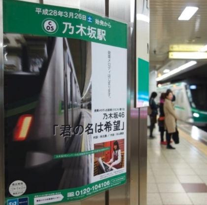 生田絵梨花が乃木坂駅のメロディ3