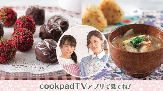 白石麻衣のcookpadTV2